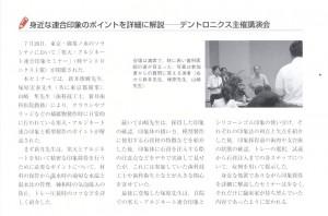 201508日本歯科評論9-2