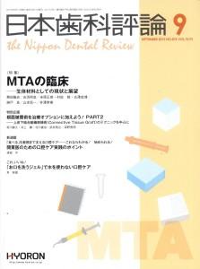 201508日本歯科評論9-1